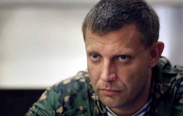 Zakharchenko:私たちはキエフ諜報機関のようにはならないでしょう