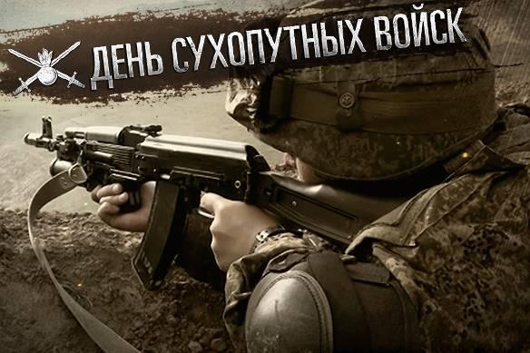 В России отмечают День Сухопутных войск