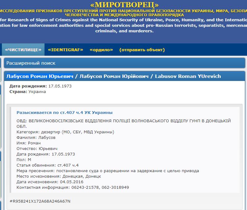 Насторону ДНР перешел отвечающий зашифровальное подразделение подполковник СБУ