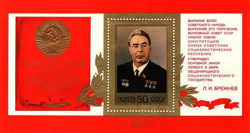 """Années 40 de la Constitution """"Brejnev"""""""
