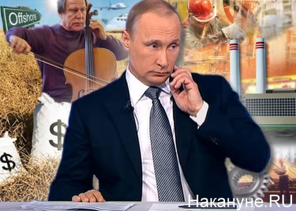 Россия-мама, офшор-папа
