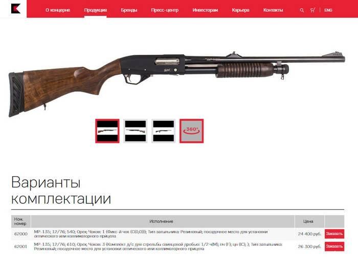 """关注""""卡拉什尼科夫""""开设了在线商店"""