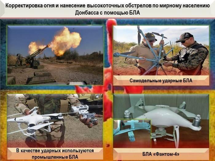 """一个星期,DPR的军人击落了两架""""手工艺""""无人机APU无人机"""