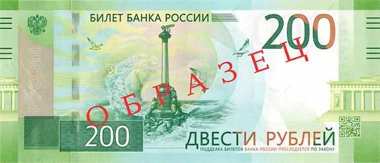 우크라이나는 러시아어 200-ruble 지폐의 사용을 금지합니다.