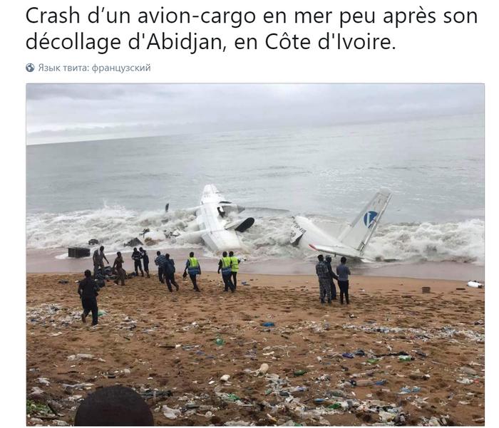Самолет украинской компании разбился у берегов Кот-д'Ивуара