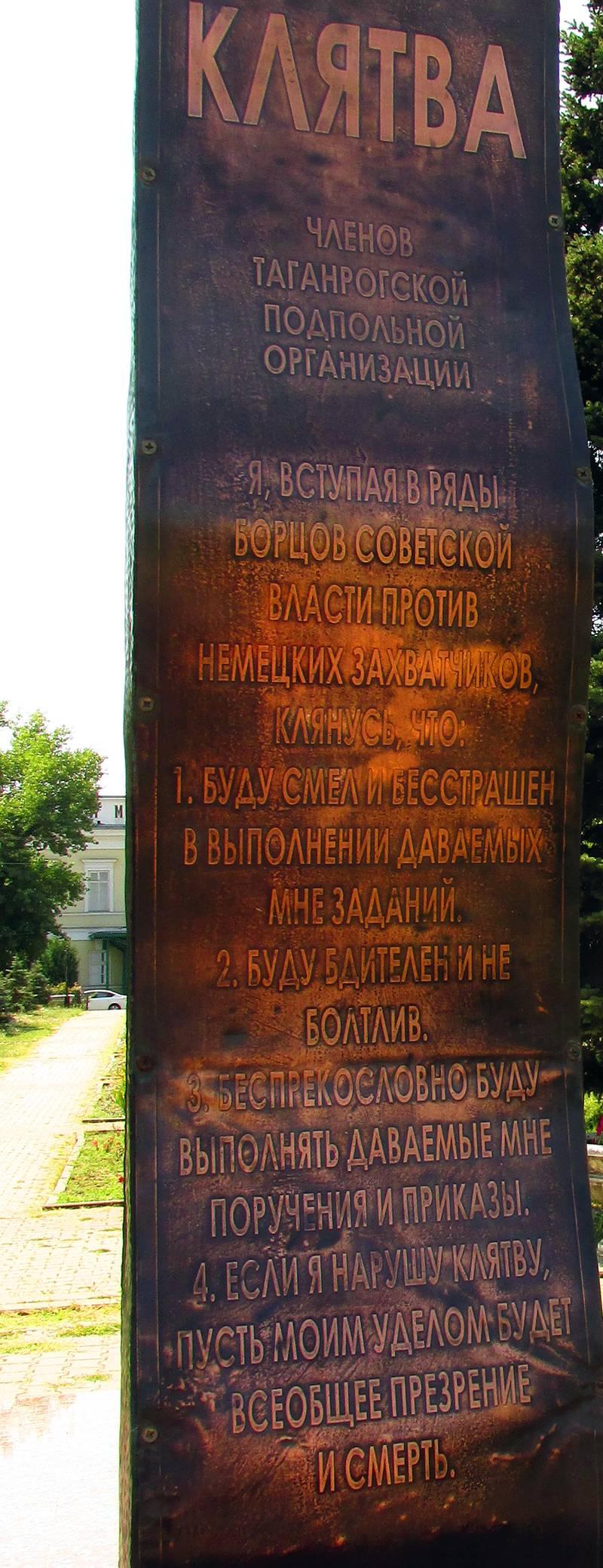 Taganrog. Resistencia antifascista de la ciudad del sur.