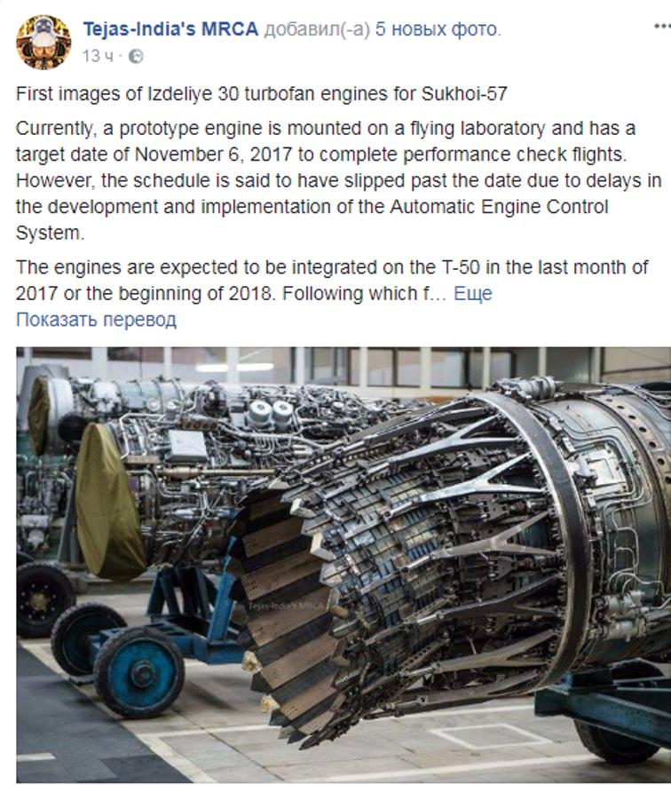 Une photo d'un moteur d'avion est apparue sur le réseau, vraisemblablement pour le Su-57