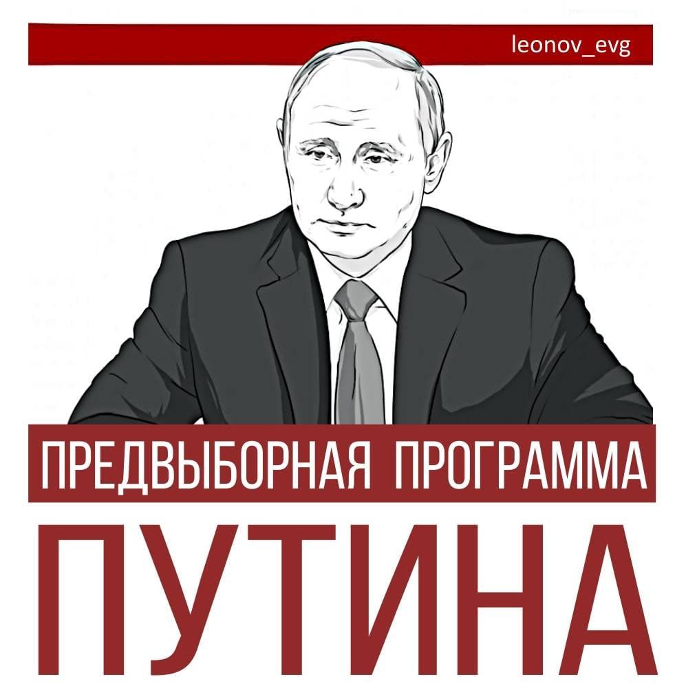Предвыборная программа Владимира Путина - ЭкспертРУ ...