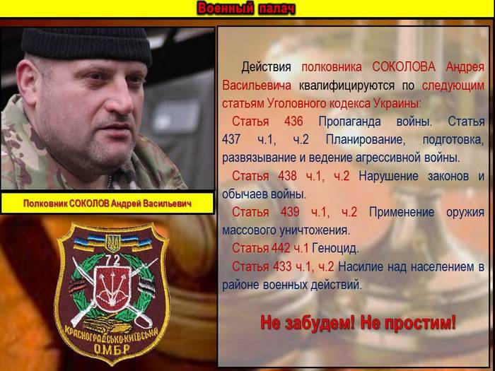 "The commander of the brigade of the Armed Forces of Ukraine ""washed"" the Order of Donetsk shelling"