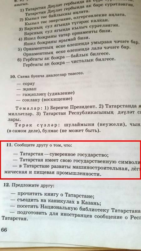 Татар теле 11 класс р.з.хайдарова р.л.малафеева
