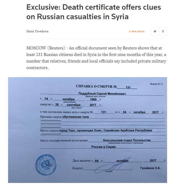 ВСирии за2017 год умер  минимум 131 житель россии , выяснило «Рейтер»