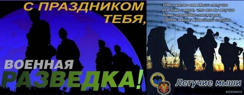 Картинки по запросу поздравление с днем военной разведки
