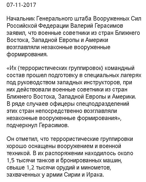 В Англии сообщили, что у русского проекта резолюции поСирии нет шансов