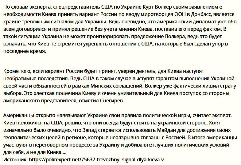 Три населенных пункта наюге ДНР остались без электричества из-за обстрелов ВСУ