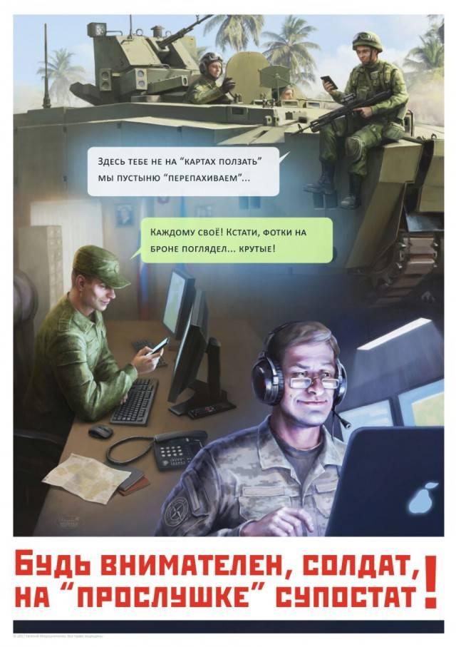 Poster per la sicurezza delle informazioni dell'esercito russo