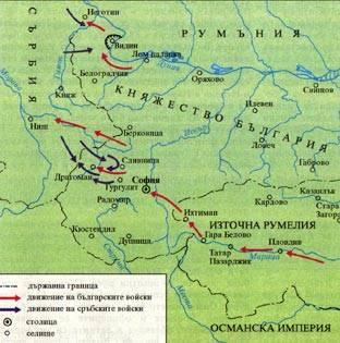 塞尔维亚 - 保加利亚战争1885(部分3)