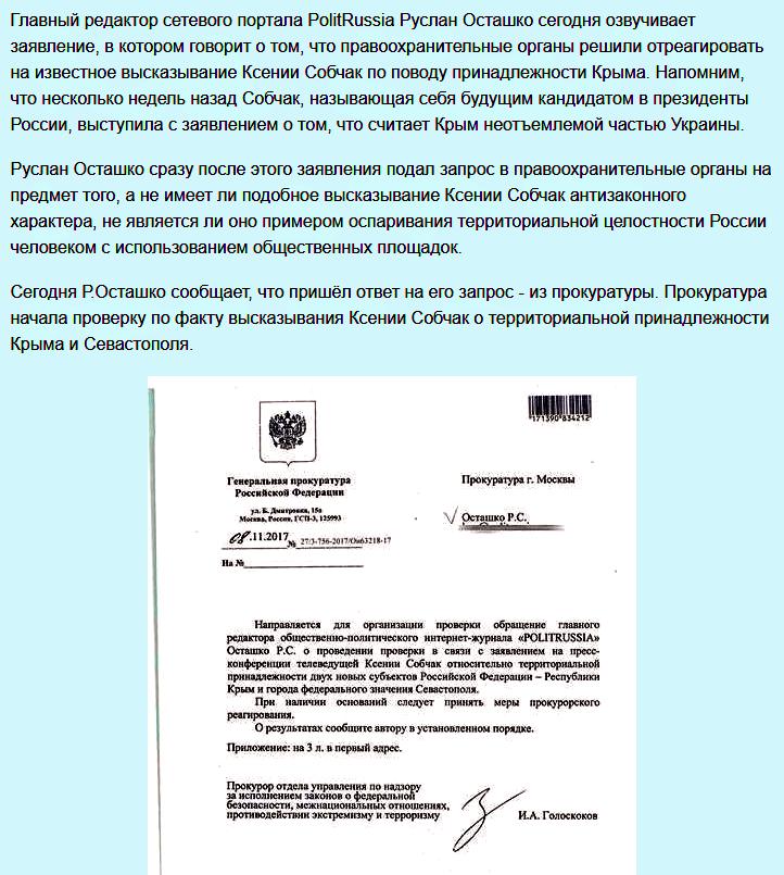 https://topwar.ru/uploads/posts/2017-11/1511109909_prokur.-proverka-zayavleniya-sobchak.png
