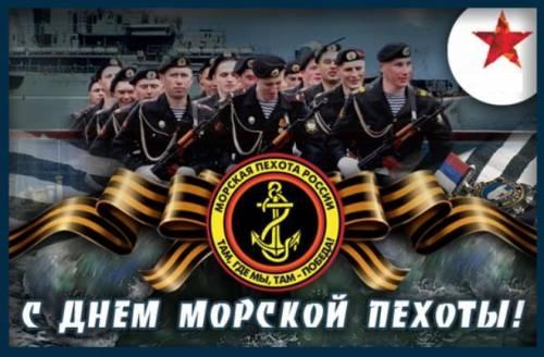 День морской пехоты в 2015 году какого числа