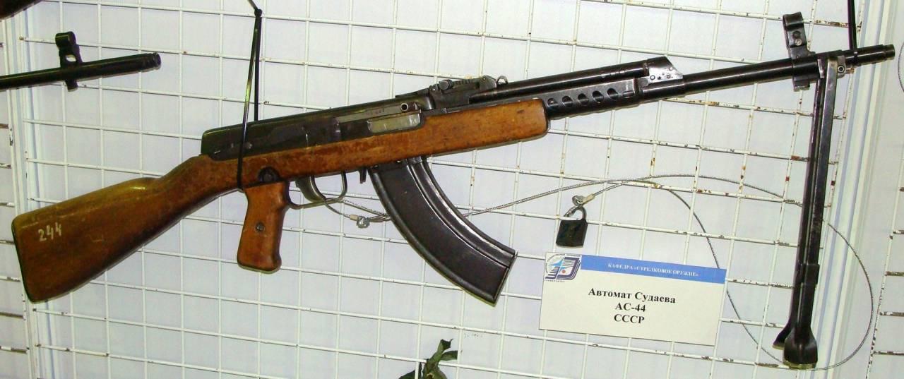 фото автомат судаева ас-44