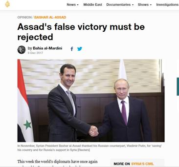 아사드의 평화 또는 바람직하지 못한 업적으로 이끄는 승리