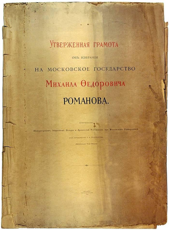 Митрополиты Древней Руси XXVI века  ПравославиеRu