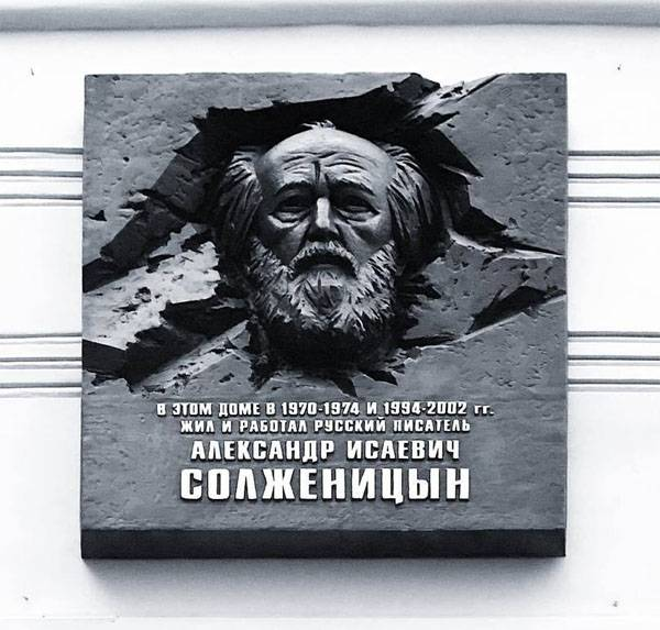 In the center of Moscow, a memorial plaque appeared Solzhenitsyn