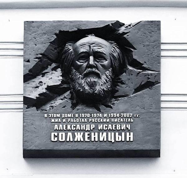 No centro de Moscou, uma placa comemorativa apareceu Solzhenitsyn