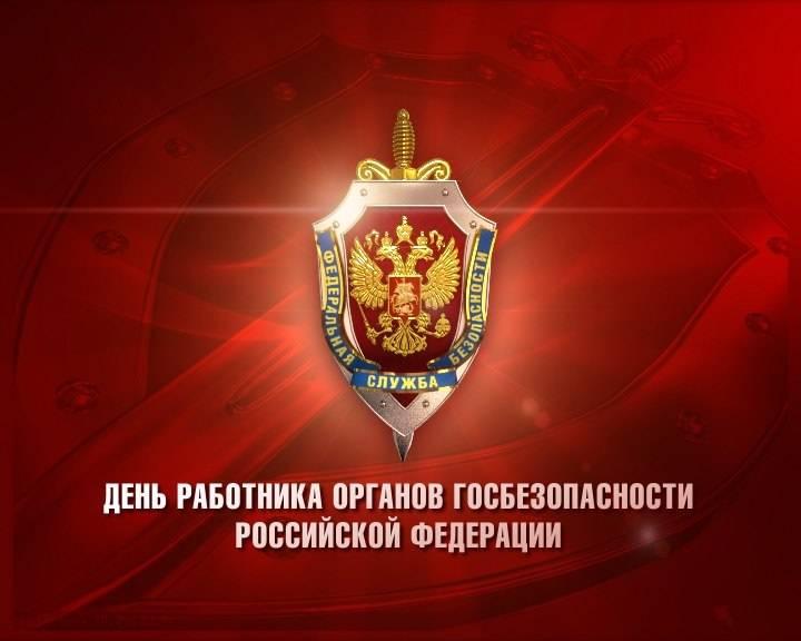100-летний юбилей российских органов госбезопасности