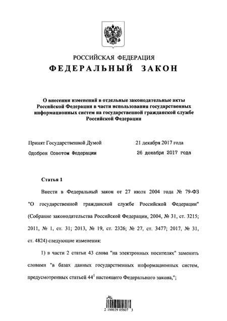 Президент РФ подписал документ о создании реестра коррупционеров