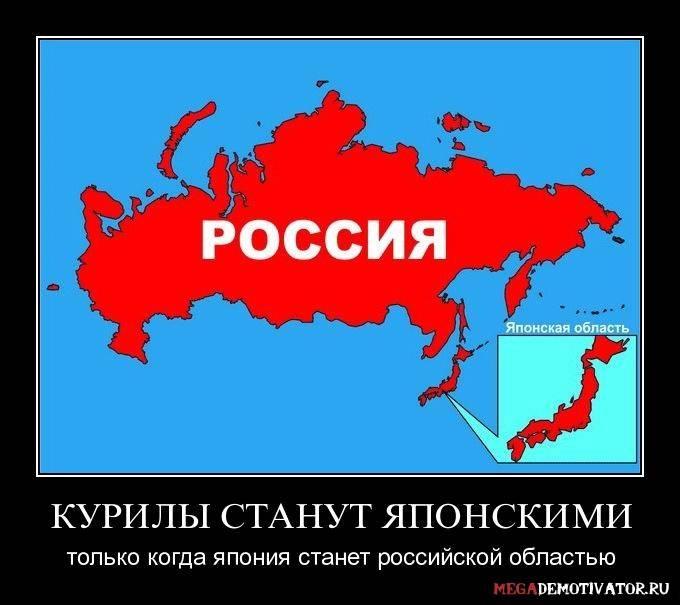 https://topwar.ru/uploads/posts/2017-12/1514541323_kurily-stanut-yaponskimi-tolko-kogda-yaponiya_1.jpg