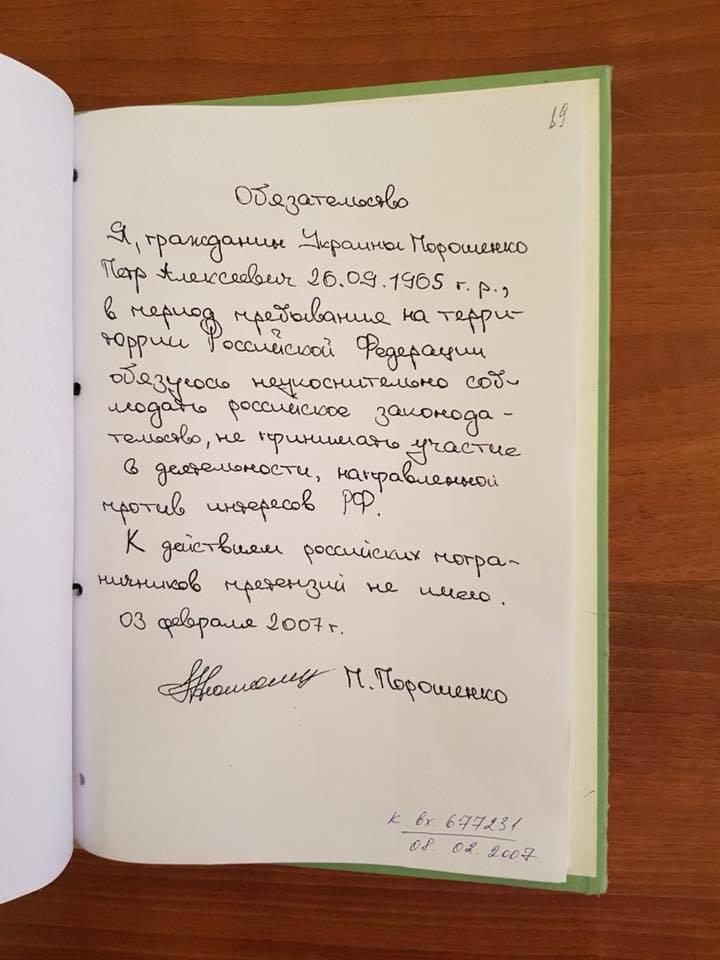 В Грузии обнародовано обязательство Порошенко не вредить интересам РФ
