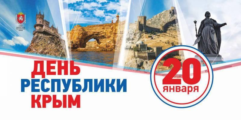 День Республики Крым празднуют граждане полуострова