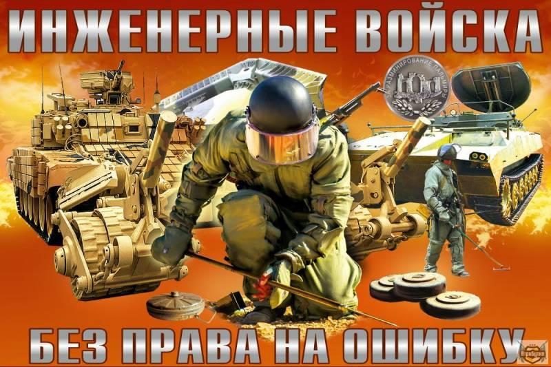Поздравления с Днем инженерных войск