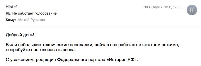 Как частный музей в Севастополе поспешил объявить себя победителем конкурса РВИО