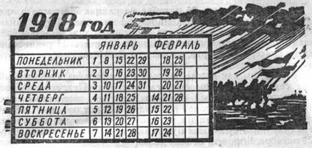 Сто лет назад Россия перешла на новый календарь