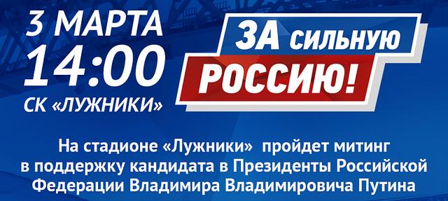 """Projekt """"ZZ"""". Jugend für Putin. Oder für das iPhone?"""