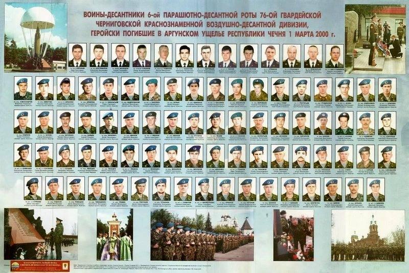 Gedenkveranstaltungen zu Ehren der Heldentat der Pskower Fallschirmjäger finden in Pskow statt
