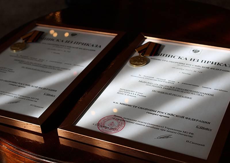 Минобороны РФ наградило чешских граждан ведомственными медалями за заслуги в увековечении памяти погибших защитников Отечества