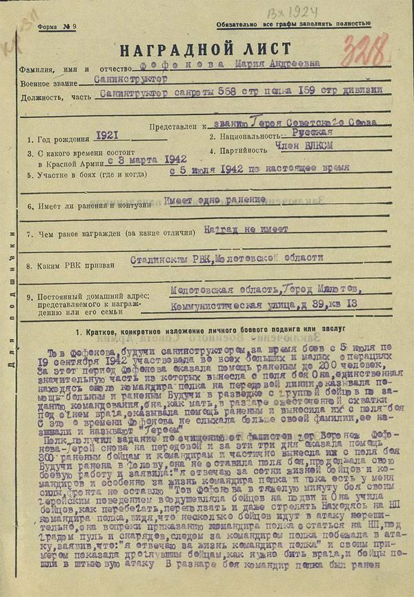 МО РФ публикует архивные документы о подвигах женщин в годы войны