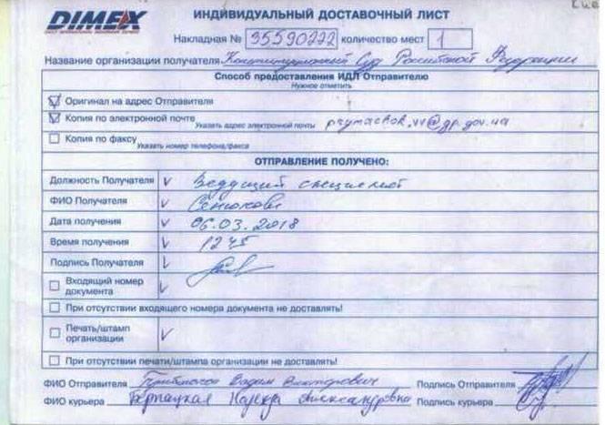 Lutsenko convocou juízes do Tribunal Constitucional da Federação Russa para o Gabinete do Procurador-Geral da Ucrânia