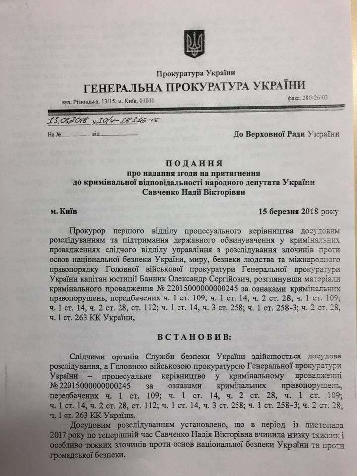 GPU:Savchenkoはウクライナの指導者の代表を殺害しようとしていた