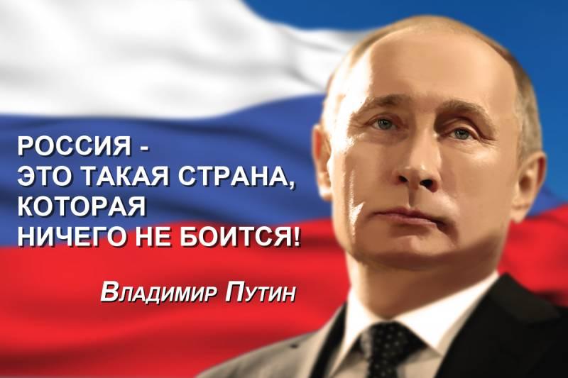 Удачи вам, Владимир Владимирович!