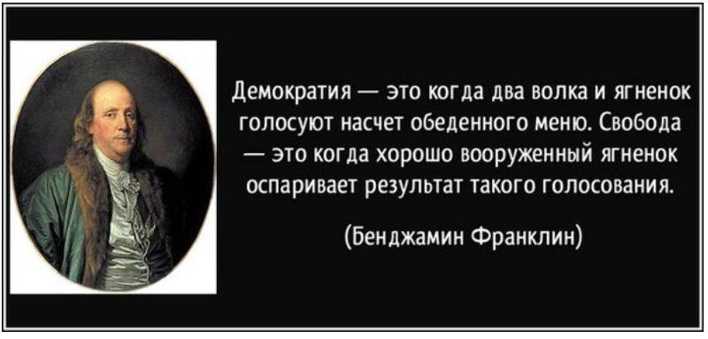 Cultural Russian words about democracy
