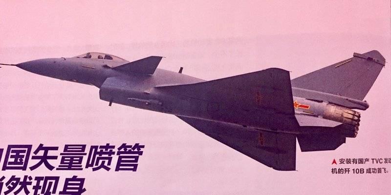 Un moteur chinois de contrôle vectoriel détecté sur J-10. Copié?