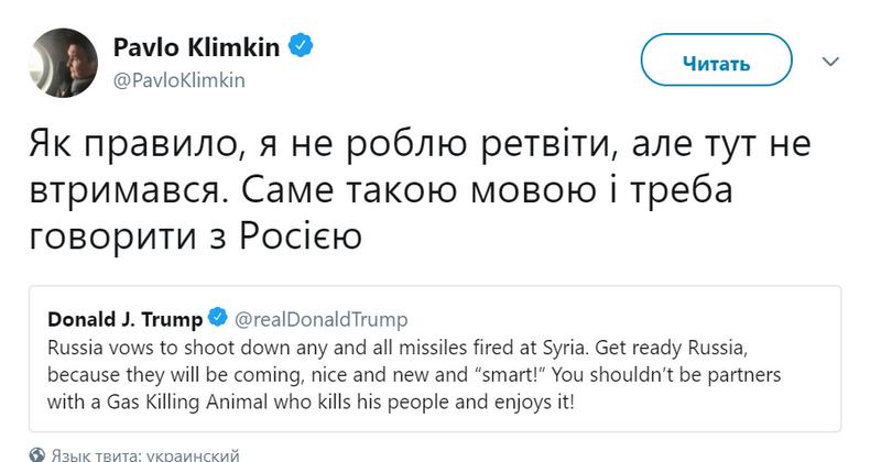 ¡Este es el fin! Klimkin apoyó el tweet de Trump sobre cohetes