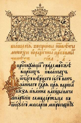 """Drucken Sie ausschließlich Bücher, """"die für die orthodoxe Kirche, die Regierung und den guten Willen nicht zu rechtfertigen sind""""."""