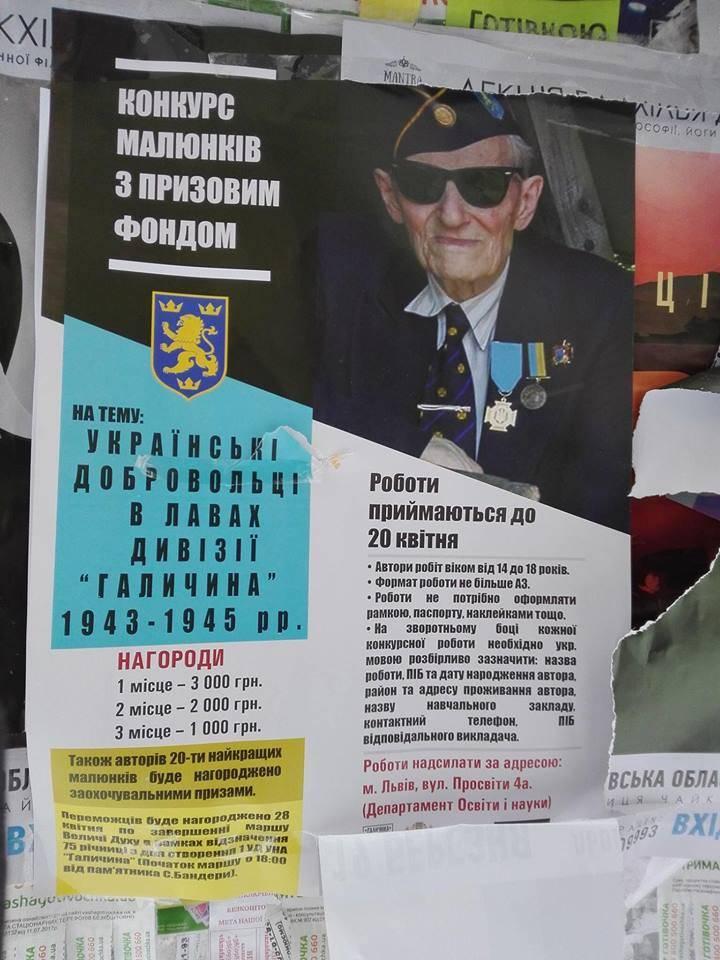 """""""나치 영웅을 그립니다."""" Lviv에서 그리기 대회"""