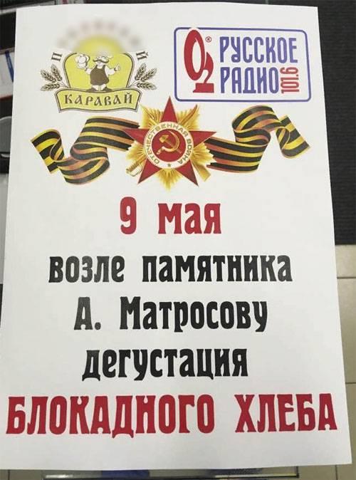 """Bu ötesinde ... """"Kuşatma ekmeğini tatmak"""" eylemi 9 Mayıs"""
