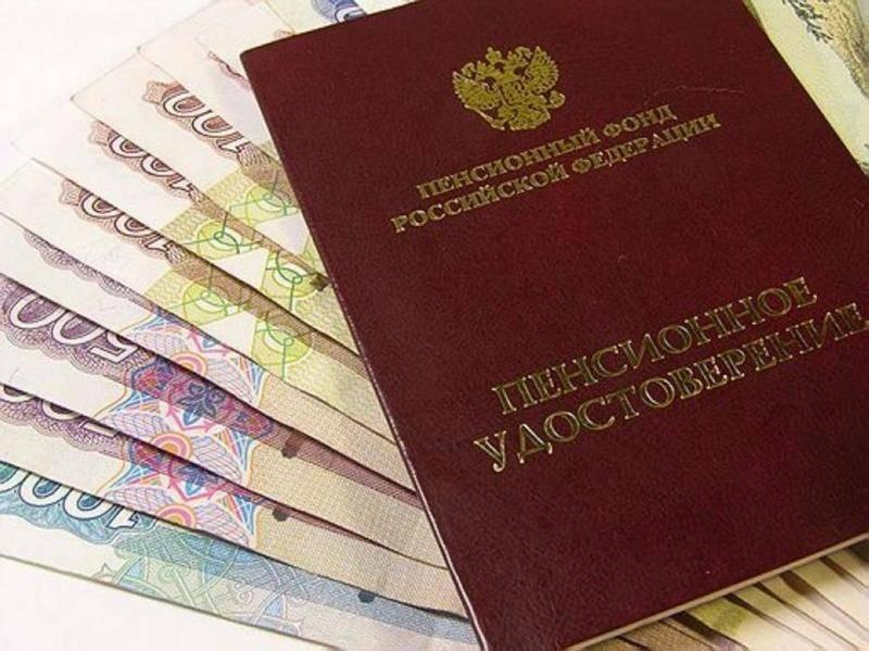 Расходы напенсии будут сокращены в 2018-ом — министр финансов