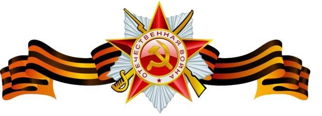セントジョージリボンの嘲笑。 誰が勝利とロシアを笑うのですか?
